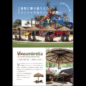 Umbrella_パラソル